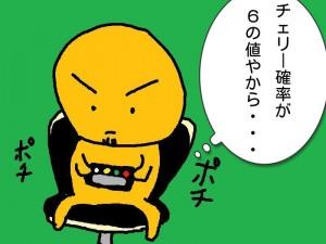 ダンゴ スロット3
