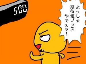 ダンゴ スロット5