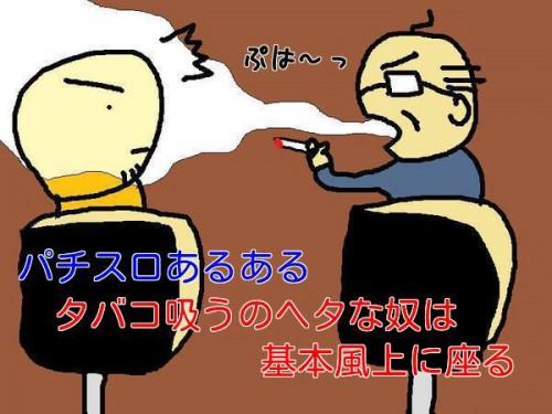 パチスロあるある タバコ