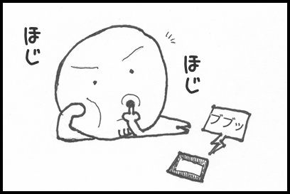 ノリ打ち1