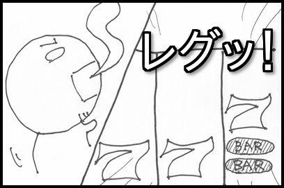 ノリ打ち11