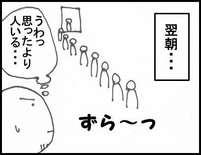 ノリ打ち3
