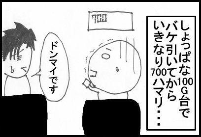 ノリ打ち4