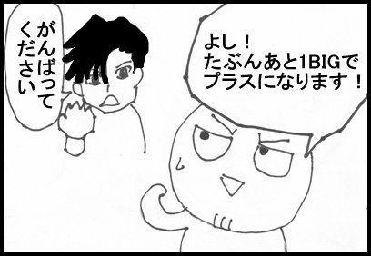 ノリ打ち7