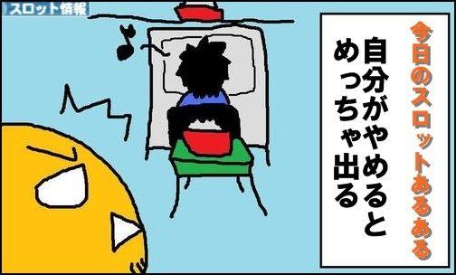 スロット修羅の刻 設定判別要素 REG中キャラに設定差!?