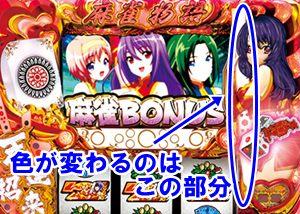 mahjong3 tenbou