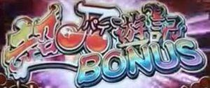 paiyuki bonus