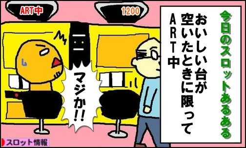 slot-aruaru14