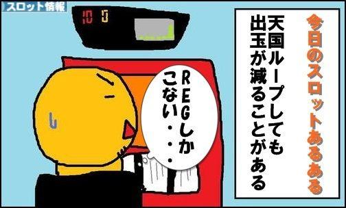 slot-aruaru2