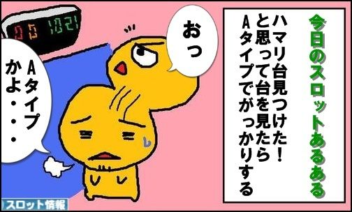 slot-aruaru4