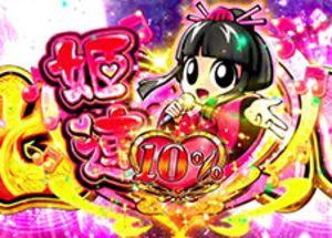 yoshimune3 himeren
