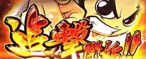 yoshimune3 tuigeki