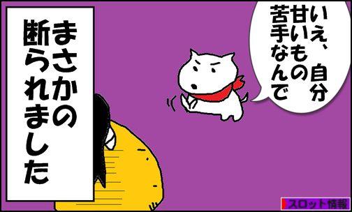 桃ダンゴ 第10話