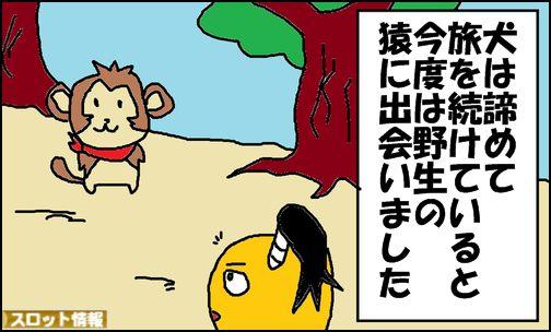 桃ダンゴ 第11話
