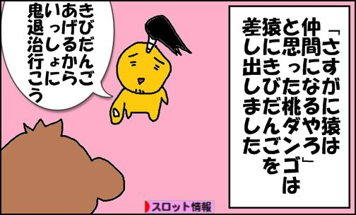 桃ダンゴ 第12話