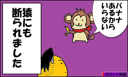 桃ダンゴ 第13話