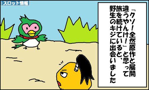 桃ダンゴ 第14話