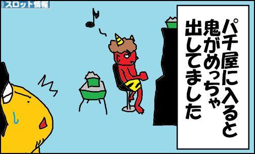 桃ダンゴ 第17話