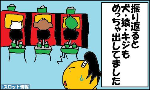 桃ダンゴ 第18話