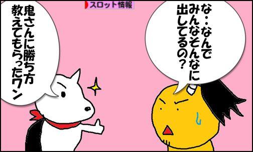 桃ダンゴ 第19話