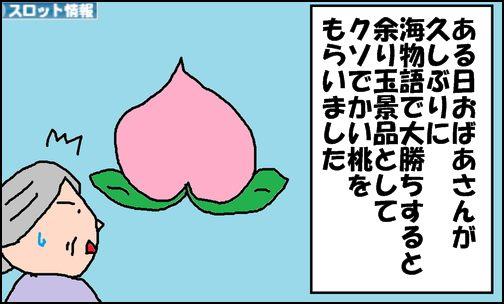 桃ダンゴ 第2話