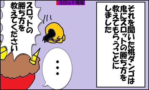 桃ダンゴ 第20話