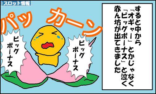 桃ダンゴ 第4話