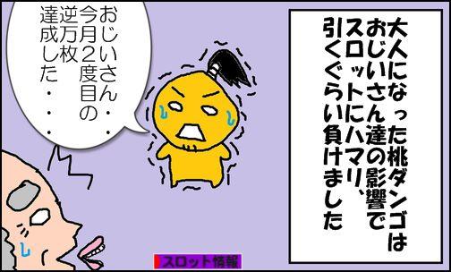 桃ダンゴ 第6話