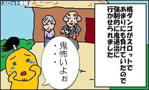 桃ダンゴ 第7話