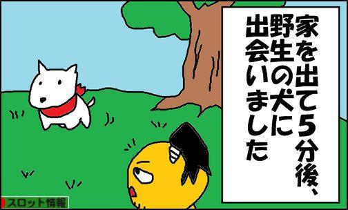 桃ダンゴ 第8話