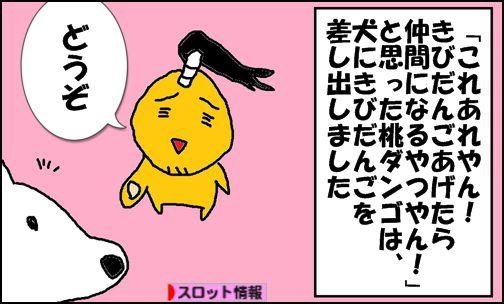 桃ダンゴ 第9話