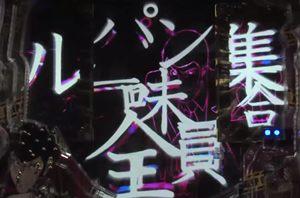 lupin-hero 3ninkyouryoku