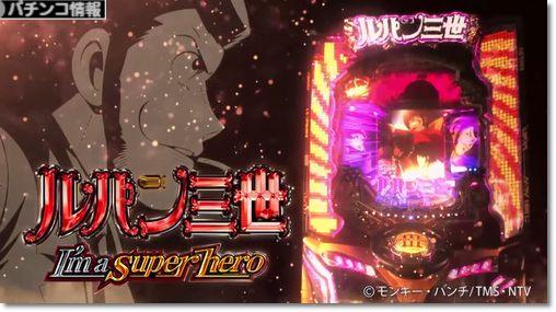 パチンコCRルパン三世~I'm a super hero~
