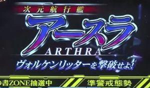 lyricalnanoha arthra
