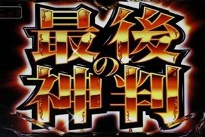 milliongod_rising hakai-kodou