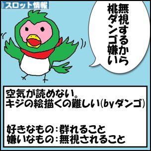 桃ダンゴ キジ