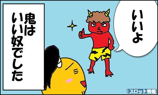 桃ダンゴ 第21話