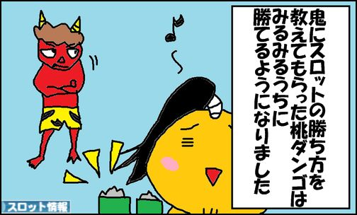 桃ダンゴ 第22話