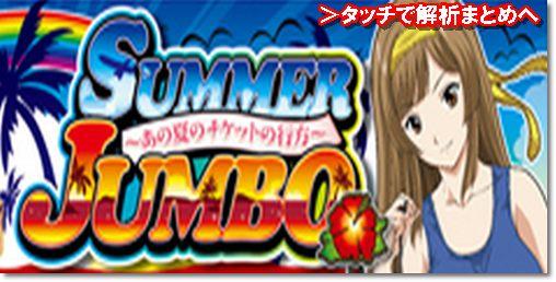 summer-jumbo tenjou