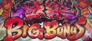 bonnoubreakerzen gokuraku-big