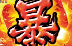 daikunogensan-kyoto abarekoduti