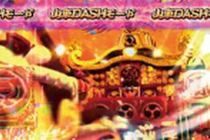 daikunogensan-kyoto dasi-dash