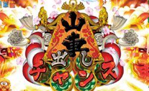 daikunogensan-kyoto dasidasi-chance