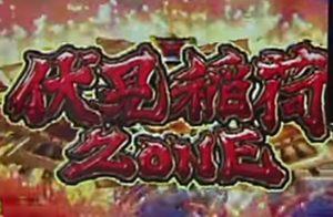 daikunogensan-kyoto fusimiinari-zone