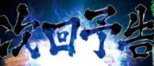 daikunogensan-kyoto jikai-yokoku