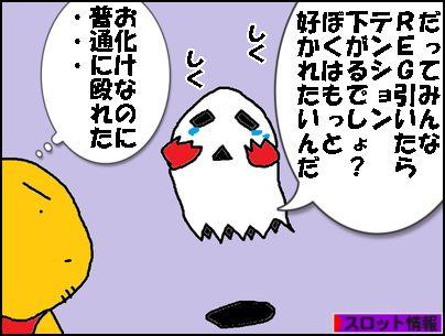 「スロット戦隊ダンゴマン2」第7話
