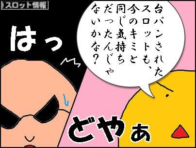 「スロット戦隊ダンゴマン」第5話