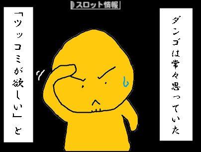 「イチカツ!新キャラ作成プロジェクト」~悩み編~