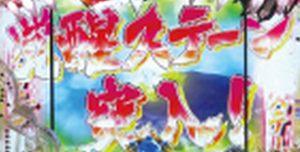 shinjyuou2 kakusei-stage