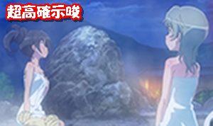 skygirls2 onsen